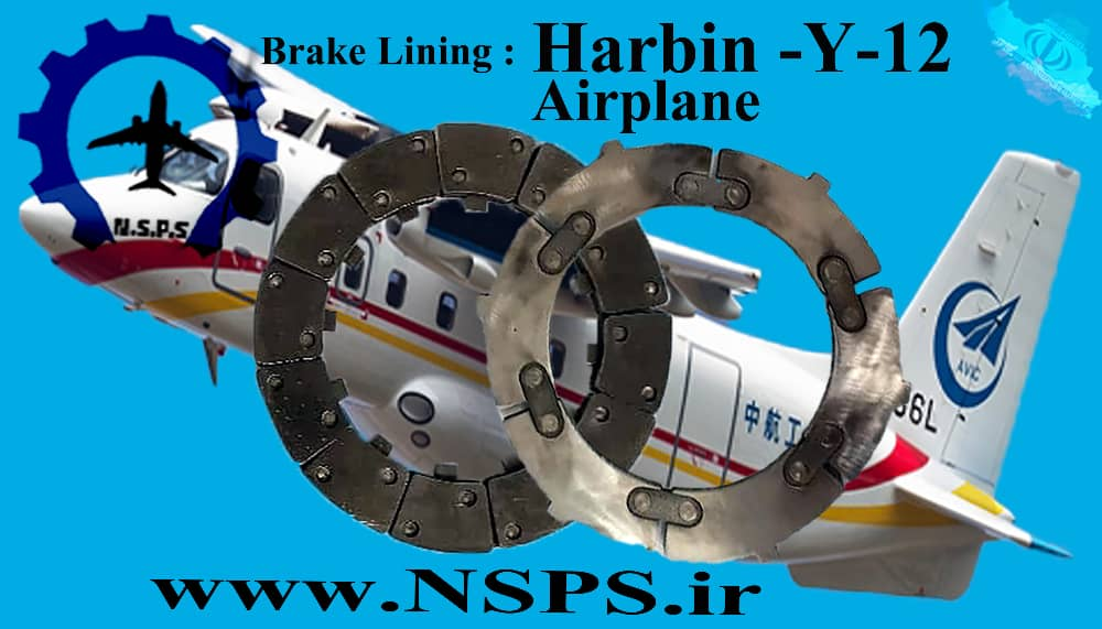 ترمز دیسکی هواپیما مدل Y-12